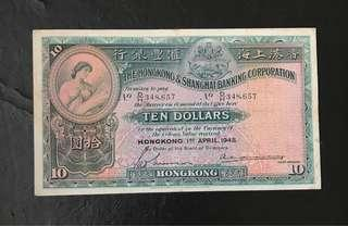 匯豐銀行1948年大棉胎10元(亂蛇348 657)