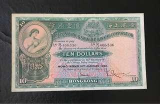 匯豐銀行1958年大棉胎 10元