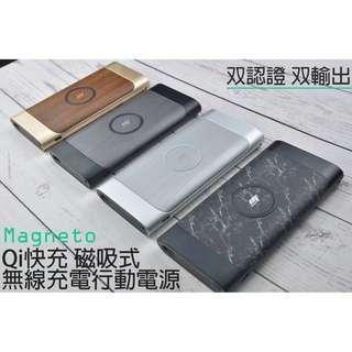 Magneto 萬磁王 磁吸無線充電行動電源