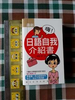 🚚 日語自我介紹/迷你袖珍書/口袋書