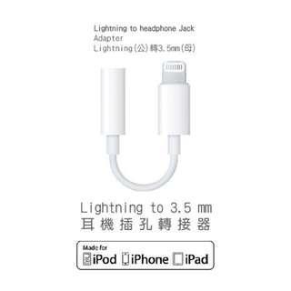 🚚 iphone音源轉接器 充電轉耳機 充電iphone7 iphone8 iphoneX