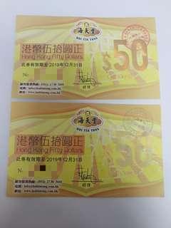 海天堂$50禮券2張(包平郵)