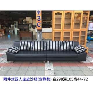 黑色時尚兩件式四人座皮沙發 (含抱枕/靠枕) 沙發椅 會客沙發 辦公室沙發 皮沙發 永鑽二手家具