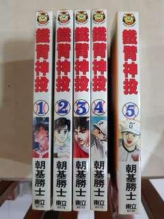 铁臂神投,1-5, complete