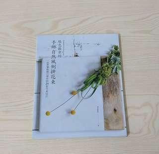 [全新]手綁自然風倒掛花束