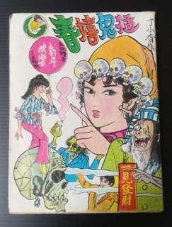 猛鬼嬉春(70年代漫画)
