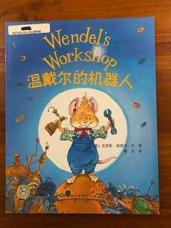 Chinese/Eng book- Wendel's Workshop