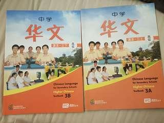 Higher Chinese language textbook 3A & 3B