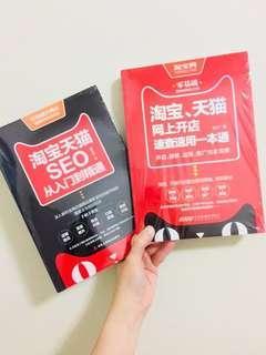 2in1 Taobao SEO books