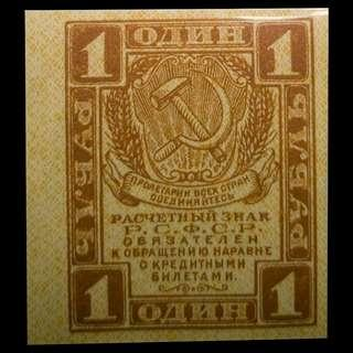 USSR RSFSR 1919 1 Ruble Stamp currency. First Soviet Currency MS