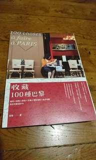 🚚 收藏100種巴黎-莉塔-創意市集