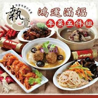鴻運滿福年菜五菜組(2-3人份)$1488元免運