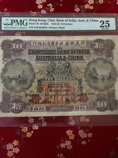 印度新金山中國渣打銀行 拾元 PMG 25分