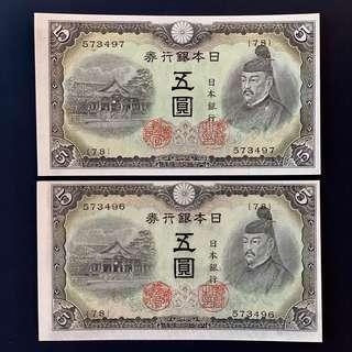 JAPAN 5 Yen, 1943, P-50, UNC