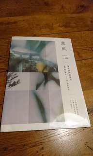 🚚 薰風 01 象徵台灣的神社