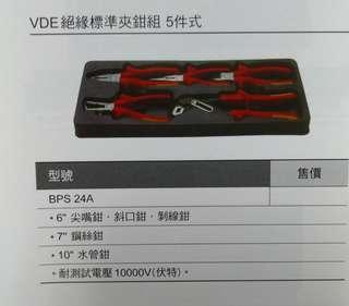 手工具-車用/家用-美國知名品牌BLUE-POINT,VDE絕緣(耐電壓10000伏特)標準鉗組5件式(BPS24A),5枝1組.