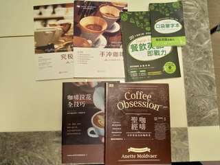 咖啡及餐飲類書籍
