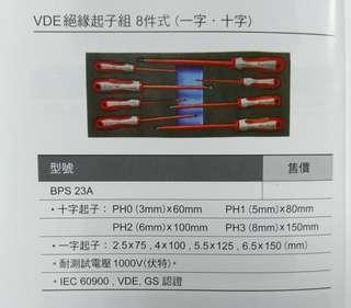 手工具-車用/家用-美國知名品牌BLUE-POINT,VDE絕緣(耐電壓1000伏特,IEC60900,VDE,GS認證)起子組8件式(一字,十字)(BPS23A)