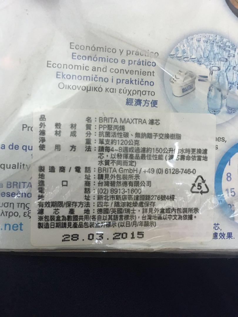 Brtia MAXTRA長效型濾心/濾芯*全新