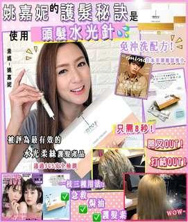 日本雜誌熱棒💯💯介紹 Capelli水光柔絲