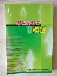 中文作文说明文、議論文、文言文、描寫文