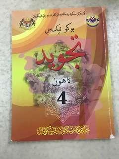 Buku Teks Tajwid Tauhid Akhlak Jawi Tahun 4