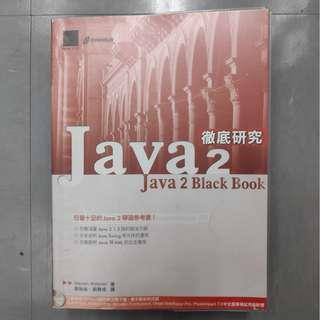 Java 2 Black Book 徹底研究