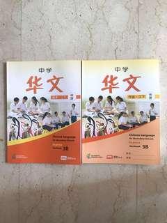 chinese textbook & workbook sec 3B