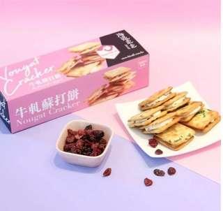 台灣代購  海邊走走 蔓越莓牛軋蘇打餅/鮮奶牛軋蘇打餅 (4月底可交收)