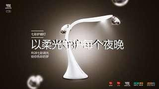 TST 七彩护眼灯 Colorful Eye Protection Table Lamp