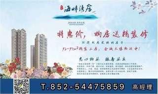 💪珠海航空新城新盤來襲   ☞忠信.海畔灣居☜  首期30萬輕鬆上車 👋🏻港澳人士可购买的住宅🥇