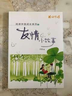Chinese Book 友情小故事