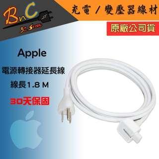 Apple 原廠 電源轉接延長線 全新 蘋果 電源線 延長線 充電線 MacBook Magsafe1 Magsafe2