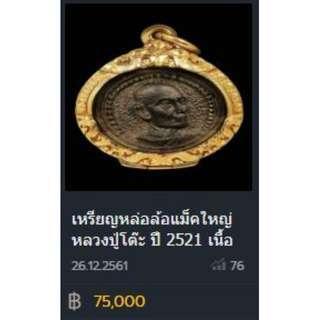 Luang Pu To, Wat Pradu Chimphli, 2521 (1978)