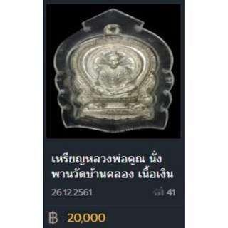 LP Koon, Silver, 2537, Wat Banrai, Nang Phan