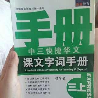 3A Chinese Handbook For Chinese Vocabulary 课文字词手册 三上