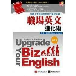 🚚 職場英文進化術:從聽不懂到流利對談的學習奇蹟!(基礎篇)【1書 +1MP3】