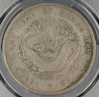 小有版別!1903年北洋29年🇬後點大折金龍銀 美國金盾評級認證
