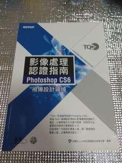 影像處理認證指南