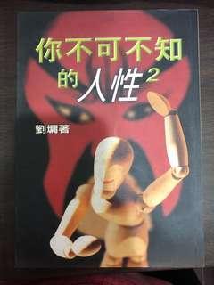 🚚 劉墉-你不可不知的人性2