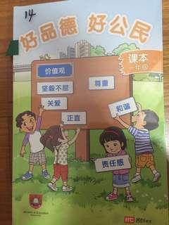 Character and Citizenship Education (Chinese) Textbook P1