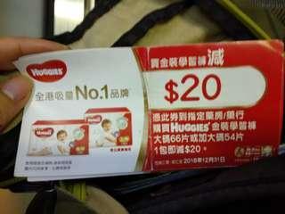 Huggies 減20 coupon十元三張