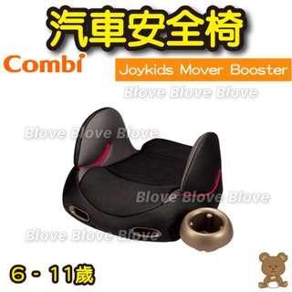 Blove 日本 Combi Safety Car Seat 嬰兒安全椅 BB汽車安全座椅 Joykids Mover Booster 汽車安全座椅 #CB117352