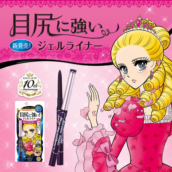 BN HEROINE MAKE LONG LASTING STAY SHARP GEL LINER 01