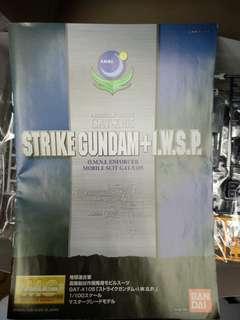全新 MG STRIKE GUNDAM 1.0 主體