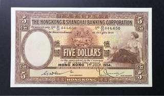 1954匯豐紙膽伍圓