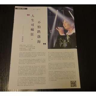 孫耀威 雜誌彩頁2版 包平郵 匯豐/轉數快入數