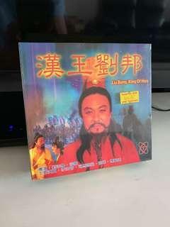 刘邦汉王Lui Bang , king of Han 11 VCD