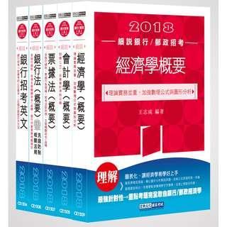 2018 銀行考試用書 【經濟學+會計學+票據法+銀行法+銀行專業英文】