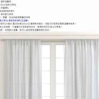 窗纱 窗簾 直條抗UV窗纱 寬200x高165cm